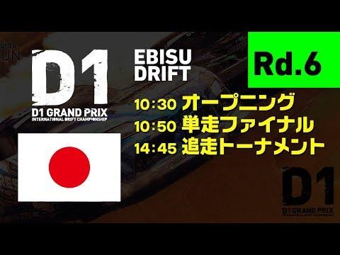 D1グランプリ Rd6 エビスドリフト ライブ配信動画