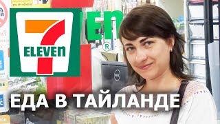 Что можно есть в Таиланде. Обзор готовой еды из Seven Eleven (7/11)