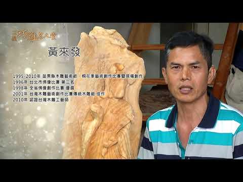 三義巧雕名人堂-木雕師 黃來發