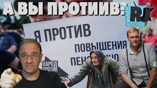 Битва за пенсии. Пенсионный кидок или.. чудовищная реформа Путина. Гость: Ю.Гиммельфарб