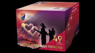 "Салют ""Вера, Надежда, Любовь"" (1"" х 49) PKU325 от компании Интернет-магазин SalutMARI - видео"