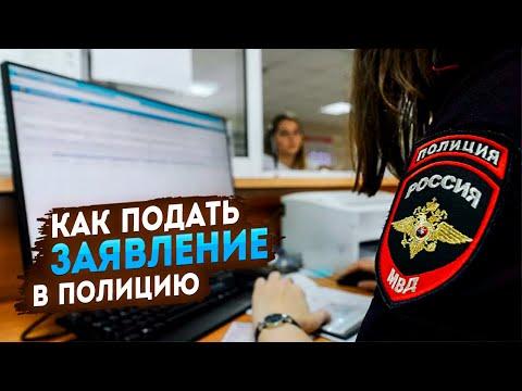 Как подать заявление в полицию?