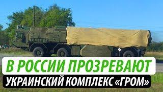 В России прозревают. Украинская ракета «Гром» достанет до Москвы
