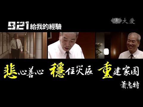 蕭惠特 / 大愛電視花蓮地方中心