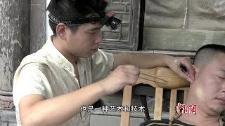 "中国民间特别手艺掏耳郎 有人会觉得恶心 / ""Ear-cleaning master"" removes people's earwax for a living"