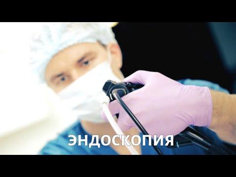 Эндоскопия. Метод исследования | Телеканал «Доктор»