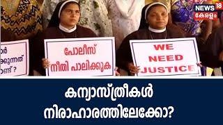 Aadya Vartha ബിഷപ്പിന്റെ പീഢനം: നീതിതേടിയുള്ള കന്യാസ്ത്രീകളുടെ സമരം 7-ാം ദിവസത്തിലേക്ക്