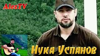 Нука Успанов -  Доттаг1а (2018)