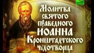 «Молитва праведного Иоанна Кронштадтского»