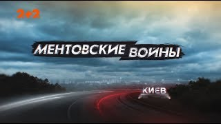 Ментівські війни. Київ. Вільному - воля – 1 серія