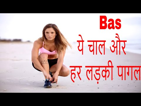 How to impress a Beautiful Girls  Formula In Hindi||How to attract a girl