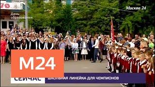 В первый класс идут 105 тысяч столичных школьников - Москва 24
