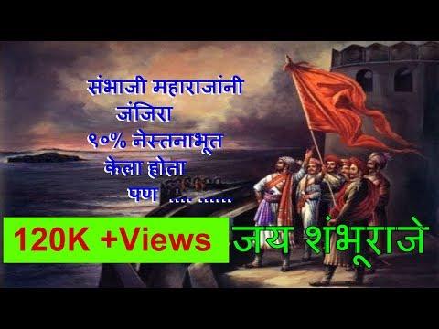 Sambhaji Maharaj 90% beaten Janijira but ..संभाजी महाराजांनी जंजिरा९०% नेस्तनाभूत केला होतापण