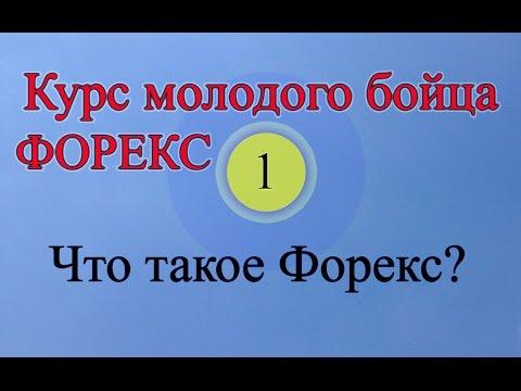 , title : 'Что такое Форекс? (Обучение Форекс Урок 1)'