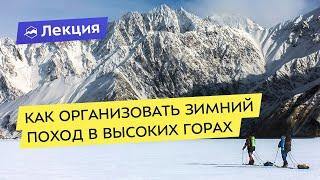 Как организовать зимний поход в высоких горах