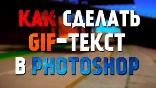 КАК СДЕЛАТЬ GIF-ТЕКСТ В PHOTOSHOP
