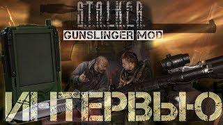 S.T.A.L.K.E.R.   Интервью с разработчиком GUNSLINGER MOD   О трудностях и ходе разработки
