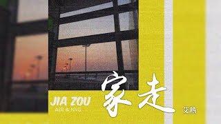 艾熱 + NYG -《家走》 歌詞字幕