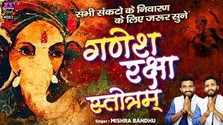 श्री गणेश रक्षा स्तोत्रम - Ganesh Raksha Stotram