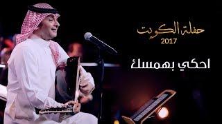 عبدالمجيد عبدالله - احكي بهمسك (من حفلة الكويت) | 2017