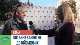 """До Харкова завітав проєкт """"11 запитань"""""""