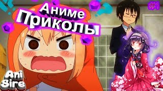►Аниме приколы ▌2018  ▌ #1◄  Подборка Anime Coub㋛