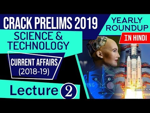 UPSC CSE Prelims 2019 Science & Technology Current Affairs 2018-19 yearly roundup, Set 2 हिंदी में
