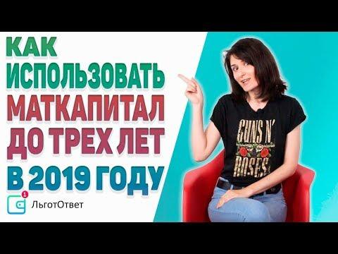 Материнский капитал до 3 лет в 2019 году