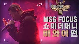 [MSG FOCUS] 쇼미더머니 '비와이' 무대 몰아보기