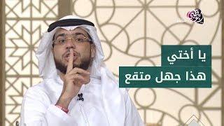 إبرة الظهر للمرأة الحامل عند الولادة .. وإجابة غير متوقعة من الشيخ وسيم يوسف