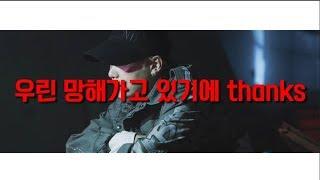 [방탄소년단] 비꼬기 석사학위 디스천재 민윤기 랩모음 (사이다)
