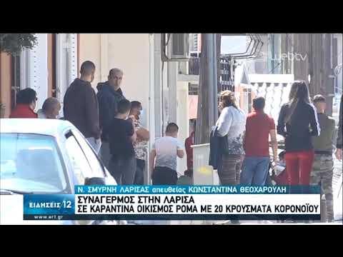Λάρισα: Σε καραντίνα οικισμός Ρομά στη Ν. Σμύρνη με 20 κρούσματα   10/04/20   ΕΡΤ