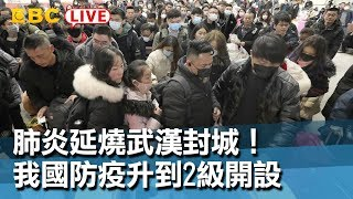 【東森大直播】武漢肺炎延燒!疾管署公布最新防疫措施