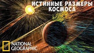 От атома до космоса   Известная Вселенная   (National Geographic)