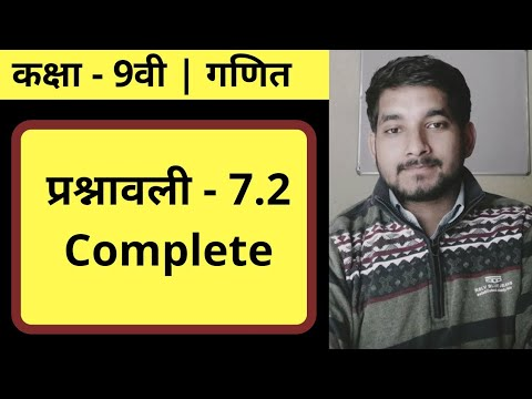 Class 9th ncert math exercise 7.2 complete in hindi