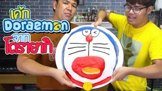 ครัวระเบิด:เค้กโดเรมอนยักษ์ ที่ทำจากโดรายากิ