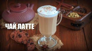 Чай латте — видео рецепт
