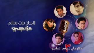 تحميل اغاني الحان بنت سالم - مزاجي (مهرجان نجوم الخليج 3) MP3