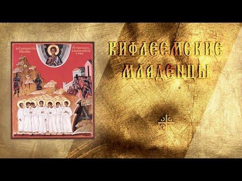 Вифлеемские младенцы: 11 января – память 14 тысяч мучеников, от Ирода избиенных