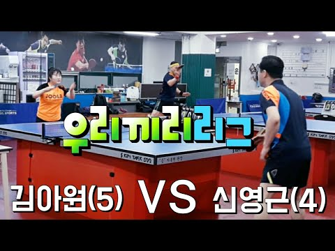 우리끼리리그 - 신영근(4)vs김아원(5) 2020.03.07
