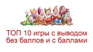 ТОП 10 лучших игры с выводом денег без баллов и с баллами - показываю выплаты более 20 000 рублей