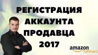 Регистрация аккаунта продавца на Амазоне 2017. Новые правила регистрации продавца.