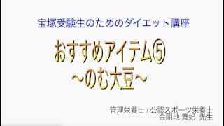 宝塚受験生のダイエット講座〜おすすめアイテム⑤のむ大豆〜