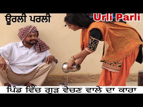 ਘਰਵਾਲੇ ਦੀਆਂ ਕਰਤੂਤਾਂ || latest punjabi comedy movies 2021 || punjabi funny videos