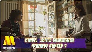 《你好,之华》到底是不是中国版的《情书》?【今日影评 | Movie Talk】
