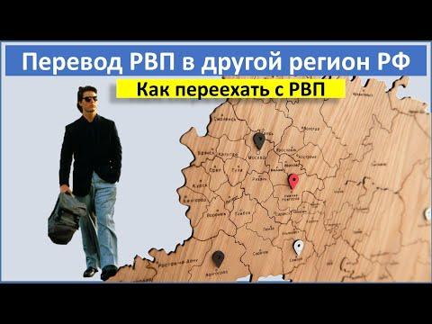 Кто может перевести свой статус разрешения на временное проживание в другой регион РФ ?