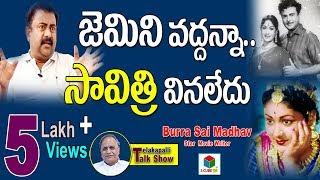 Burra Sai Madhav About Mahanati Savitri & Gemini Ganesan Story | #Mahanati | Telakapalli Talkshow