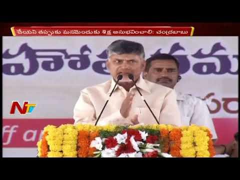 CM Chandrababu Naidu Fires On BJP Govt || Lays Foundation Stone for JNTU || Guntur || NTV