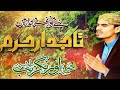 Tajdar-e-Haram, (New Style) By Muhammad Aurangzaib Owaisi , Record & Released by Studio Green 92
