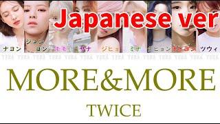 【日本語字幕/歌詞】MORE&MORE Japanese ver - TWICE (トゥワイス/트와이스)